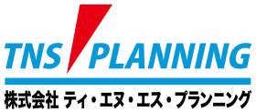 株式会社ティ・エヌ・エス・プランニング