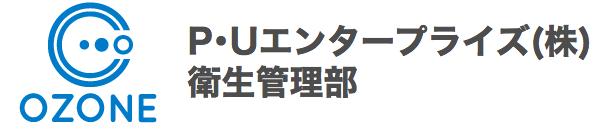P・Uエンタープライズ(株) 衛生管理部